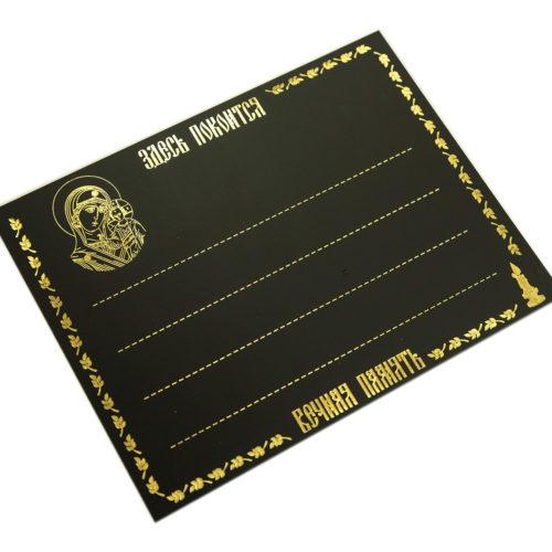 Табличка на крест металлическая Лик купить в Минске, цены