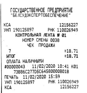 Доставка и оплата ритуальных товаров в Минске ГП Белсудэкспертобеспечение