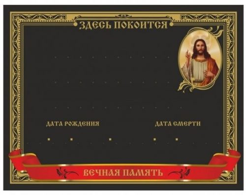 """Табличка металлическая цветная """"Иисус"""""""